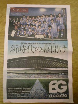 2014.12.30高校サッカー選手権2.jpg